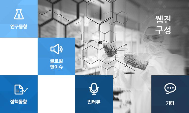 웹진구성 - 연구동향, 글로벌핫이슈, 정책동향, 인터뷰, 기타